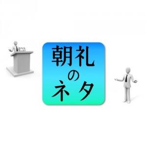 朝礼のネタ (Android)