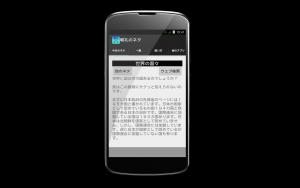 朝礼のネタ(Android) バージョンアップ