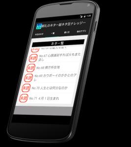 朝礼のネタ(Android)のネタ追加